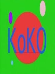 Affiche : Koko