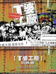 Affiche : Lesbian Factory